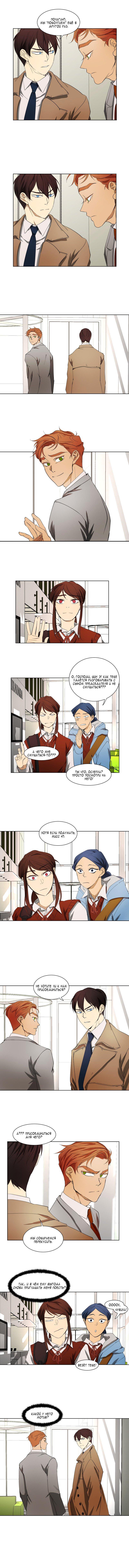 Манга Я люблю Ю / I love Yoo  - Том 1 Глава 26 Страница 2