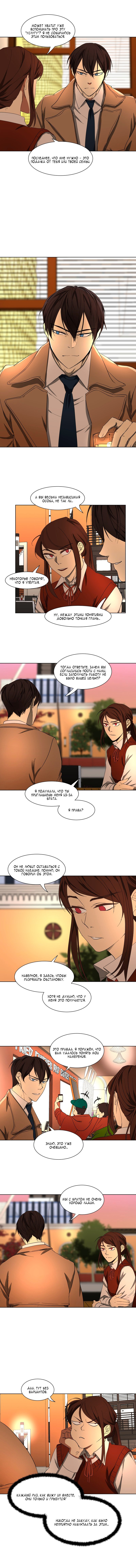 Манга Я люблю Ю / I love Yoo  - Том 1 Глава 26 Страница 6