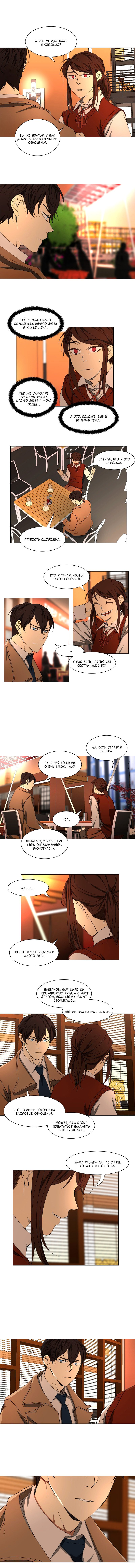 Манга Я люблю Ю / I love Yoo  - Том 1 Глава 26 Страница 7