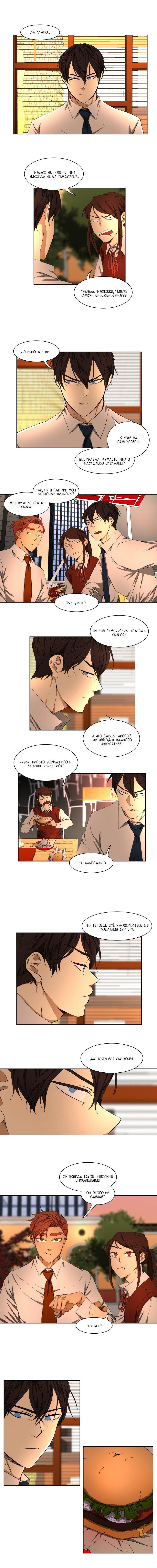 Манга Я люблю Ю / I love Yoo  - Том 1 Глава 27 Страница 5