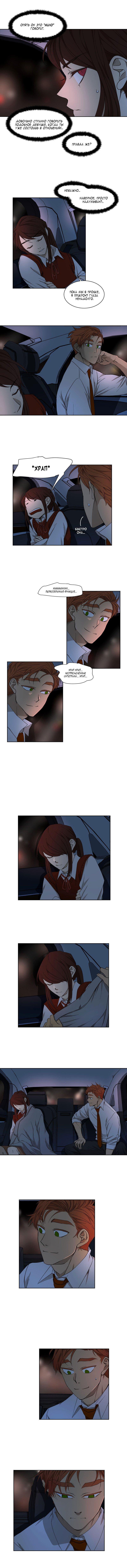 Манга Я люблю Ю / I love Yoo  - Том 1 Глава 28 Страница 3