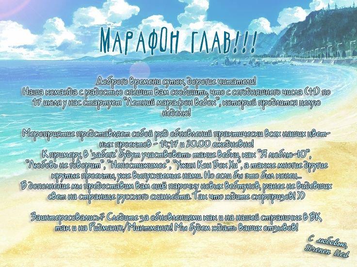 Манга Я люблю Ю / I love Yoo  - Том 1 Глава 3 Страница 1