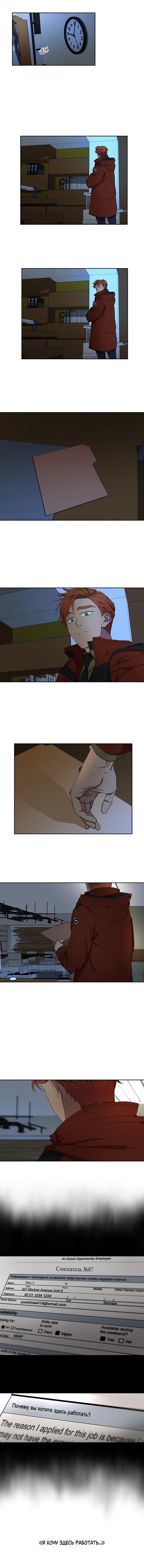 Манга Я люблю Ю / I love Yoo  - Том 1 Глава 34 Страница 5