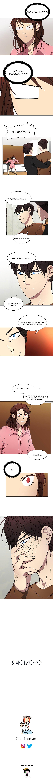 Манга Я люблю Ю / I love Yoo  - Том 1 Глава 40 Страница 8