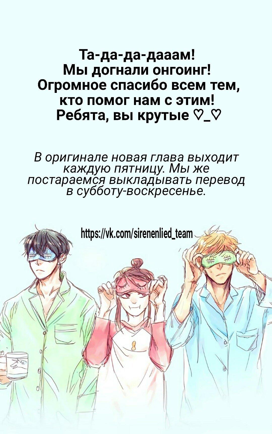 Манга Я люблю Ю / I love Yoo  - Том 1 Глава 41 Страница 10