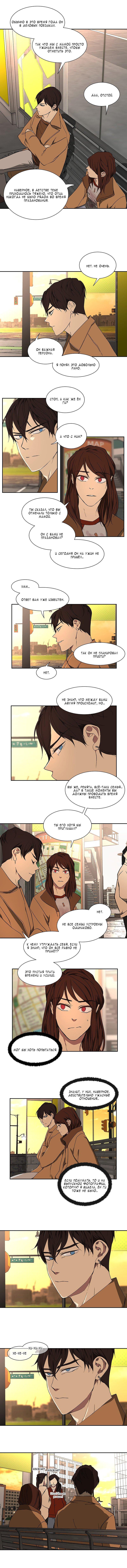 Манга Я люблю Ю / I love Yoo  - Том 1 Глава 41 Страница 6