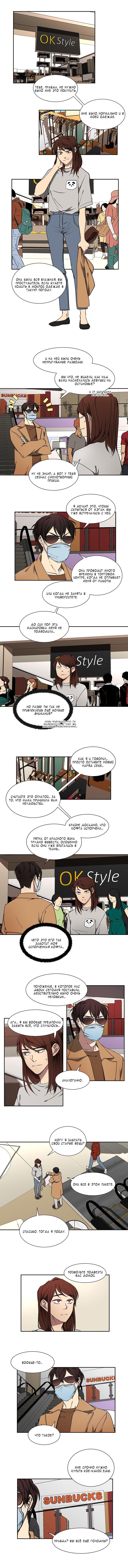 Манга Я люблю Ю / I love Yoo  - Том 1 Глава 41 Страница 7