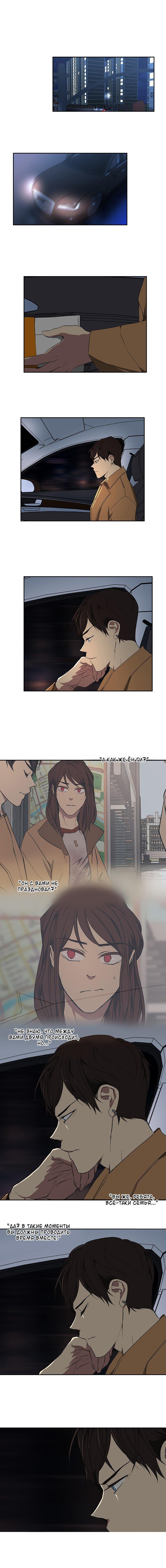 Манга Я люблю Ю / I love Yoo  - Том 1 Глава 42 Страница 1