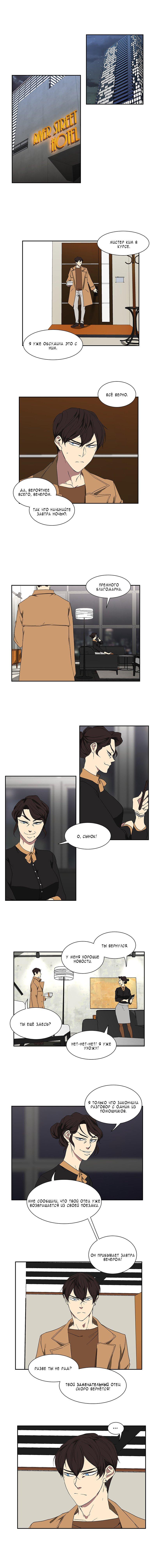 Манга Я люблю Ю / I love Yoo  - Том 1 Глава 42 Страница 4