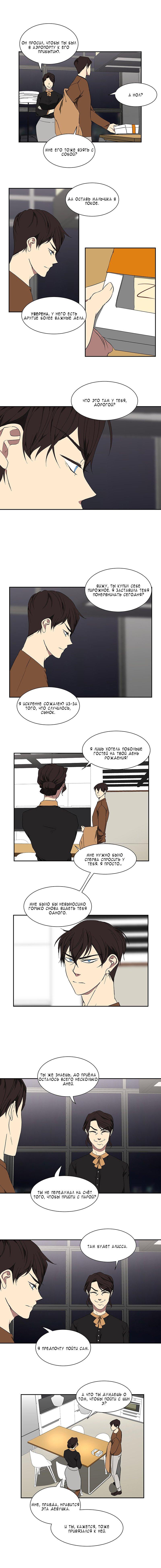 Манга Я люблю Ю / I love Yoo  - Том 1 Глава 42 Страница 5
