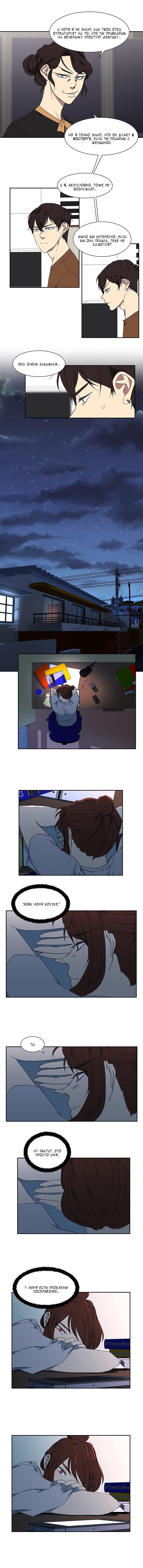 Манга Я люблю Ю / I love Yoo  - Том 1 Глава 42 Страница 6