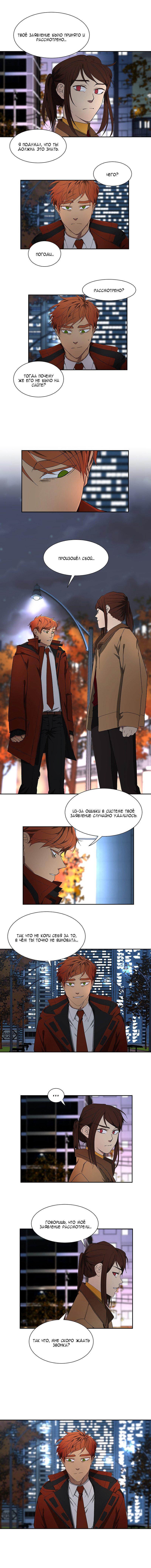 Манга Я люблю Ю / I love Yoo  - Том 1 Глава 45 Страница 3
