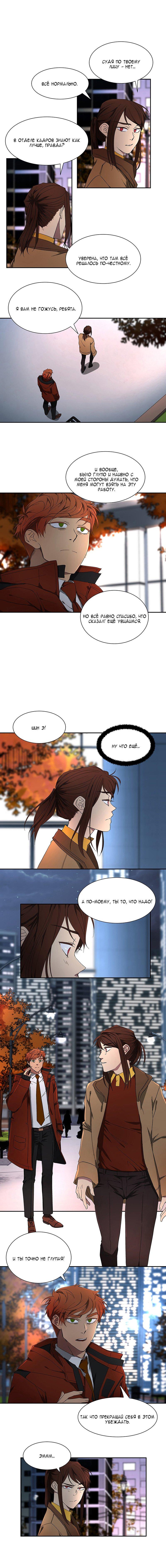 Манга Я люблю Ю / I love Yoo  - Том 1 Глава 45 Страница 4
