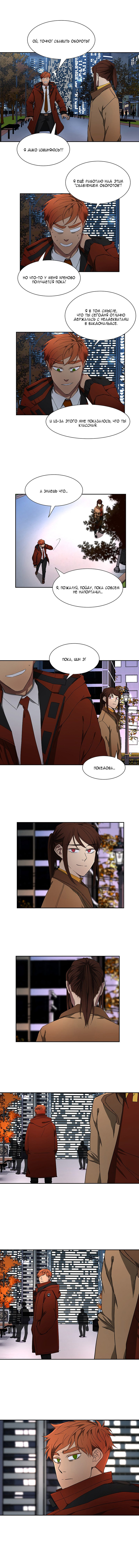 Манга Я люблю Ю / I love Yoo  - Том 1 Глава 45 Страница 5