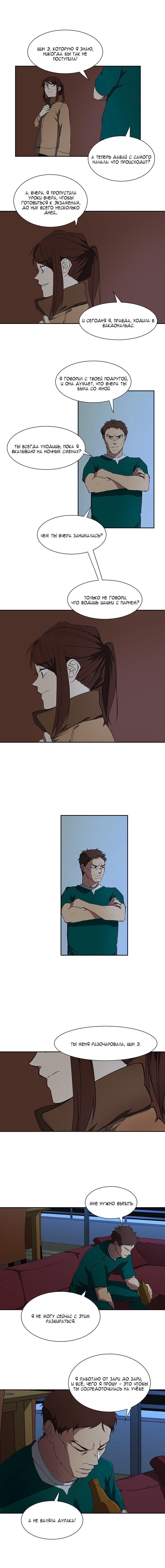 Манга Я люблю Ю / I love Yoo  - Том 1 Глава 45 Страница 7
