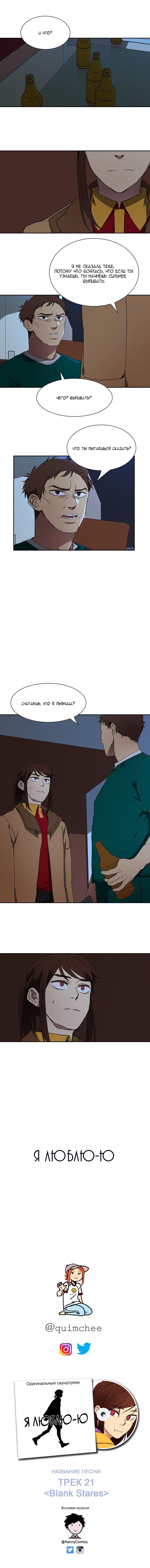 Манга Я люблю Ю / I love Yoo  - Том 1 Глава 45 Страница 9