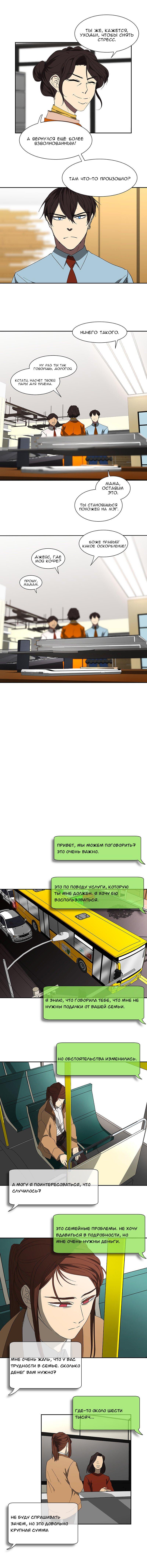 Манга Я люблю Ю / I love Yoo  - Том 1 Глава 47 Страница 10