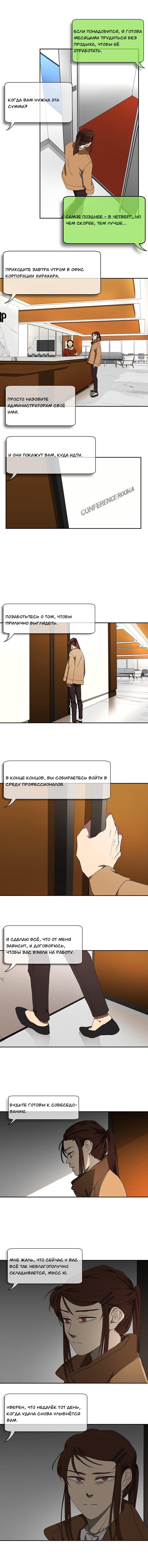 Манга Я люблю Ю / I love Yoo  - Том 1 Глава 47 Страница 11