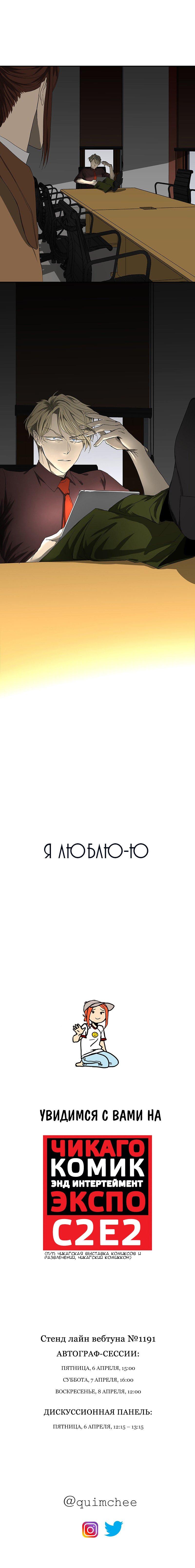 Манга Я люблю Ю / I love Yoo  - Том 1 Глава 47 Страница 12