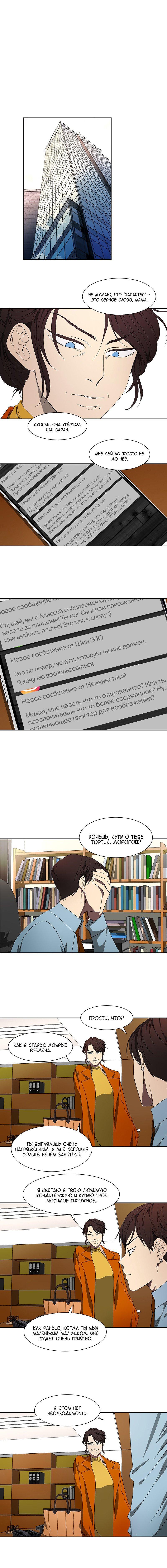 Манга Я люблю Ю / I love Yoo  - Том 1 Глава 47 Страница 4
