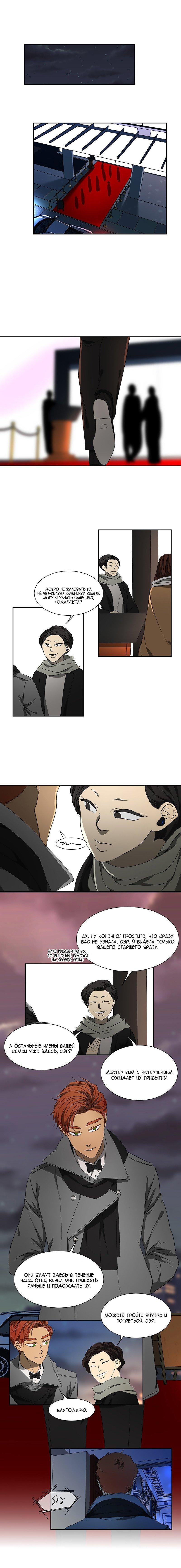 Манга Я люблю Ю / I love Yoo  - Том 1 Глава 49 Страница 1