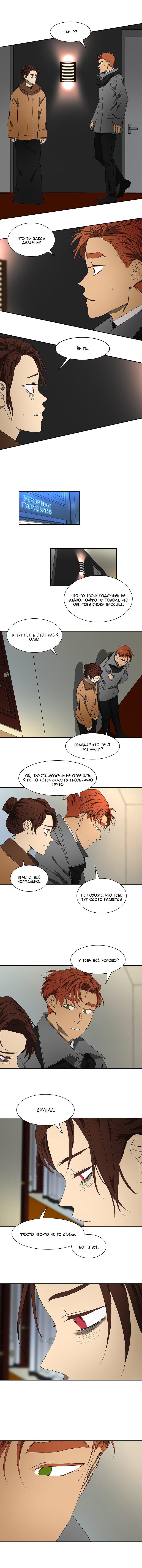 Манга Я люблю Ю / I love Yoo  - Том 1 Глава 49 Страница 3