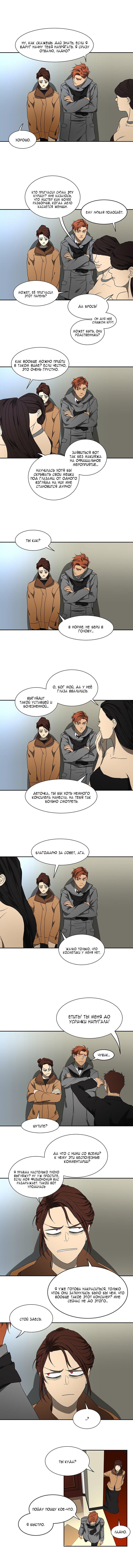 Манга Я люблю Ю / I love Yoo  - Том 1 Глава 49 Страница 4