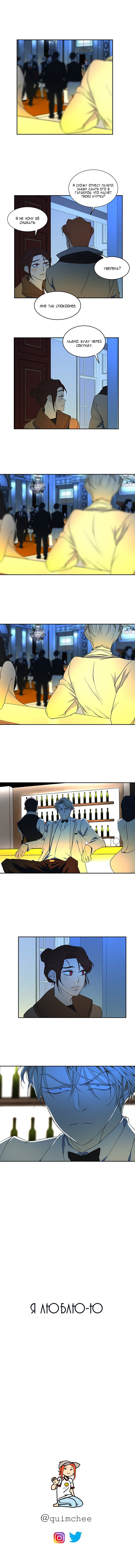 Манга Я люблю Ю / I love Yoo  - Том 1 Глава 49 Страница 8