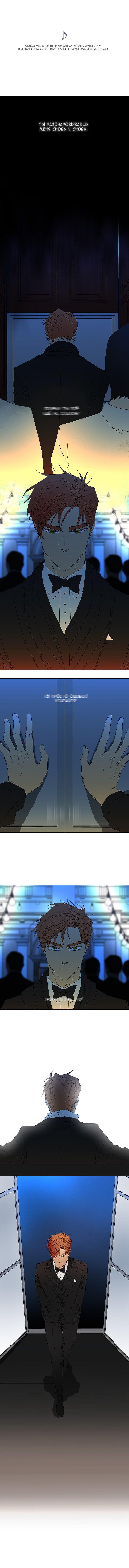 Манга Я люблю Ю / I love Yoo  - Том 1 Глава 51 Страница 1