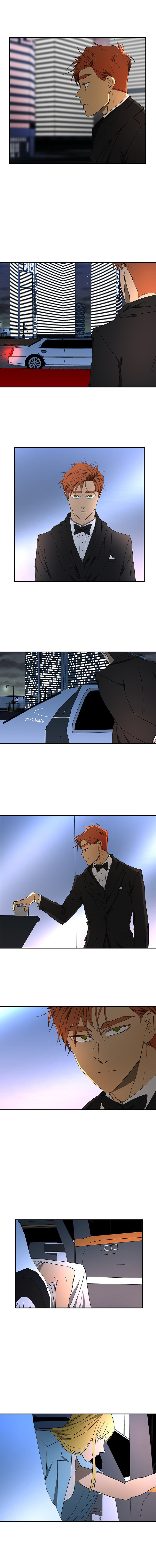 Манга Я люблю Ю / I love Yoo  - Том 1 Глава 52 Страница 12