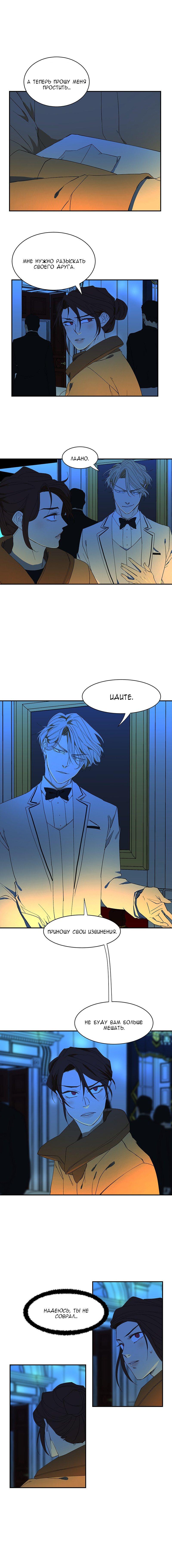 Манга Я люблю Ю / I love Yoo  - Том 1 Глава 52 Страница 3