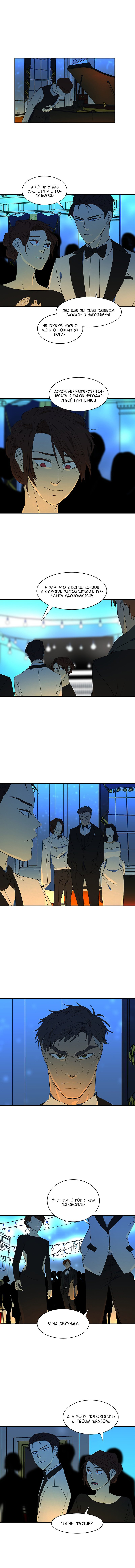 Манга Я люблю Ю / I love Yoo  - Том 1 Глава 55 Страница 10
