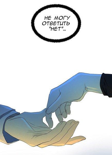 Манга Я люблю Ю / I love Yoo  - Том 1 Глава 55 Страница 18