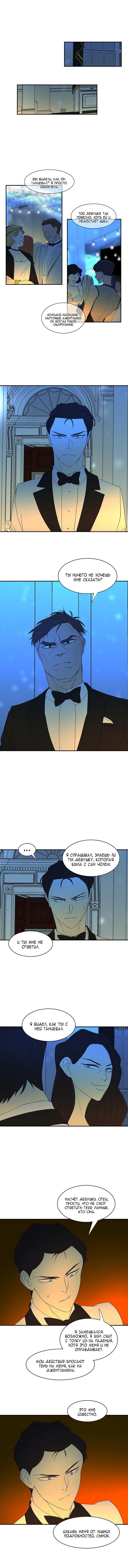 Манга Я люблю Ю / I love Yoo  - Том 1 Глава 56 Страница 1