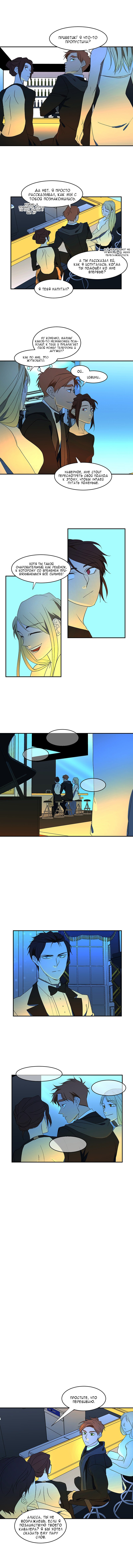 Манга Я люблю Ю / I love Yoo  - Том 1 Глава 57 Страница 5