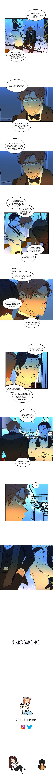 Манга Я люблю Ю / I love Yoo  - Том 1 Глава 57 Страница 9