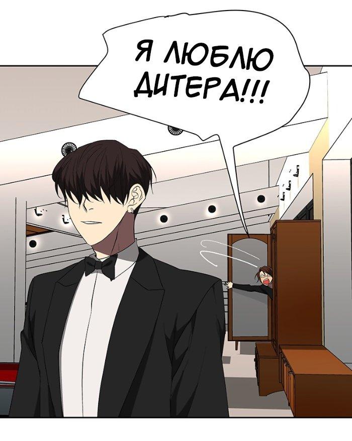 Манга Я люблю Ю / I love Yoo  - Том 1 Глава 61 Страница 18