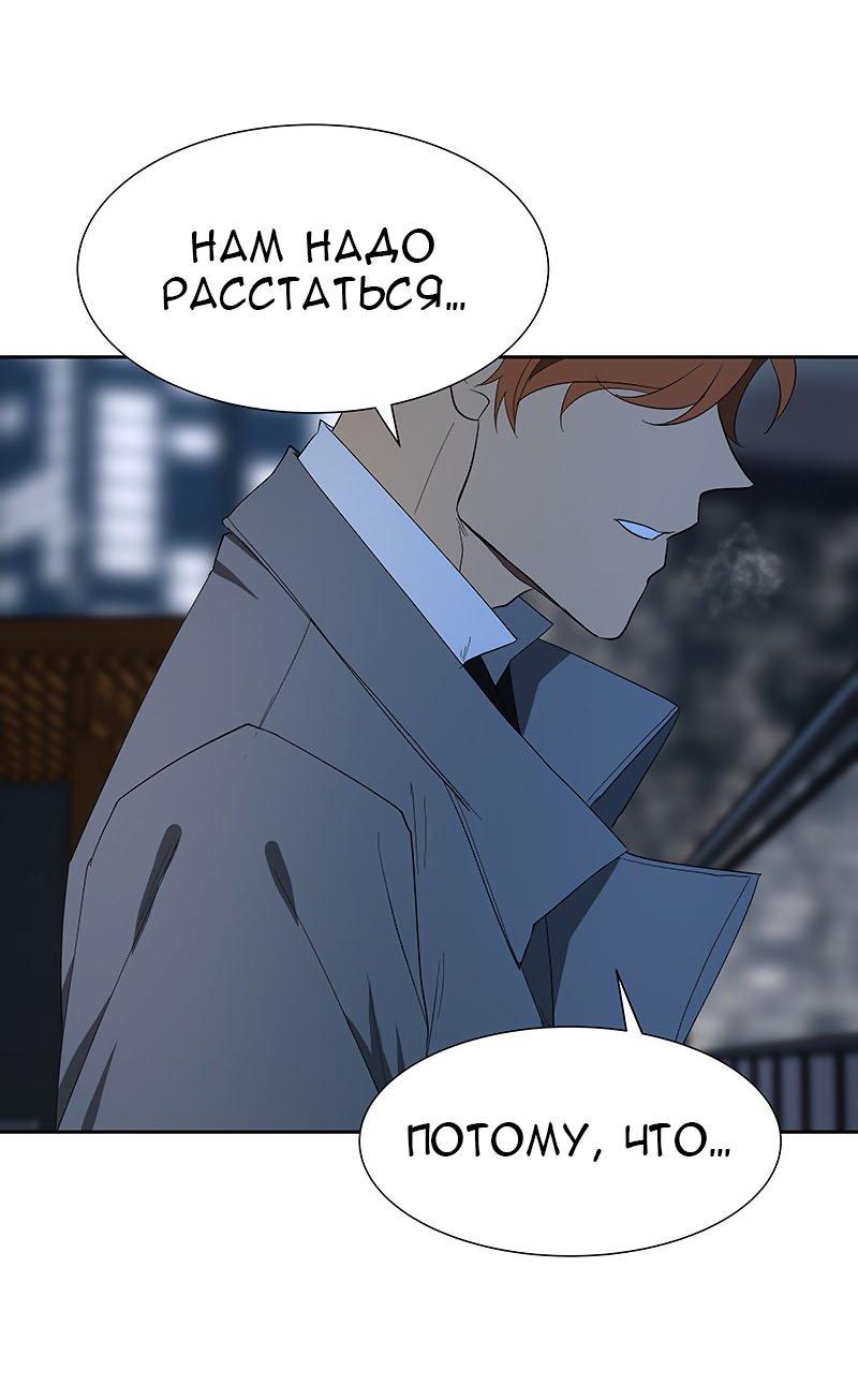 Манга Я люблю Ю / I love Yoo  - Том 1 Глава 66 Страница 18