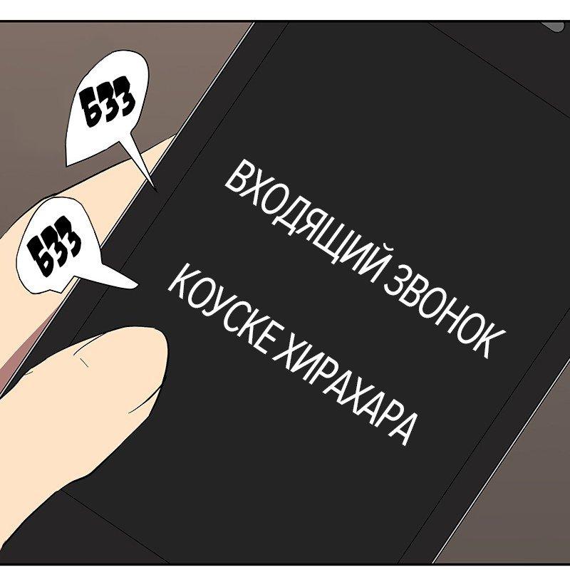 Манга Я люблю Ю / I love Yoo  - Том 1 Глава 70 Страница 16