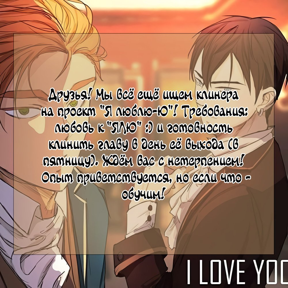 Манга Я люблю Ю / I love Yoo  - Том 1 Глава 88 Страница 11