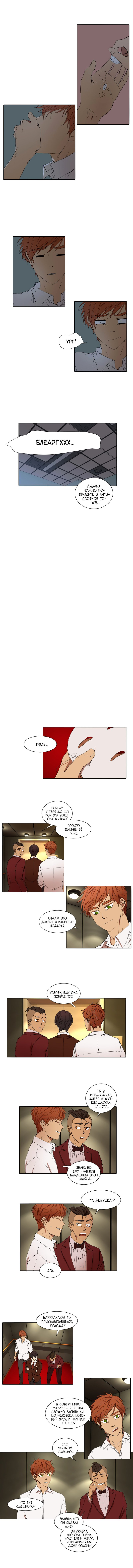 Манга Я люблю Ю / I love Yoo  - Том 1 Глава 9 Страница 8