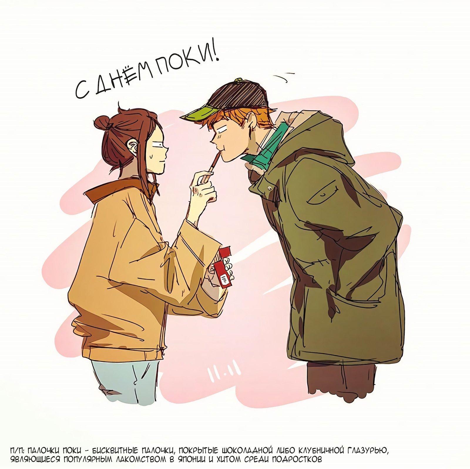 Манга Я люблю Ю / I love Yoo  - Том 1 Страница 11