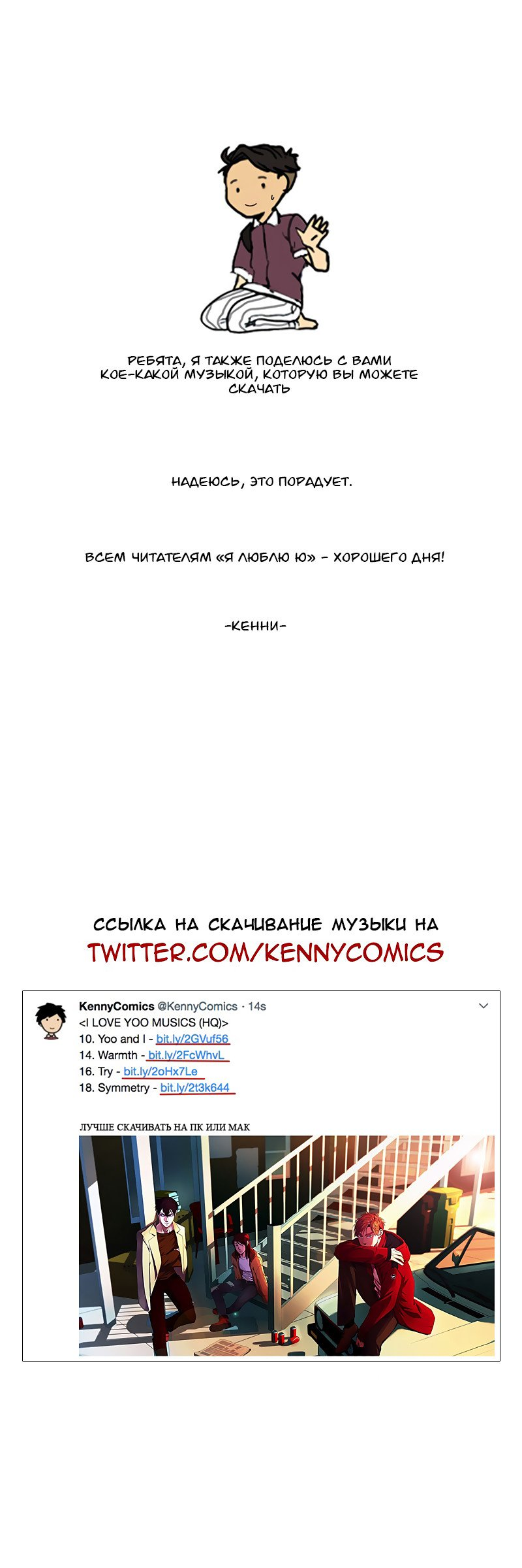 Манга Я люблю Ю / I love Yoo  - Том 1 Страница 14