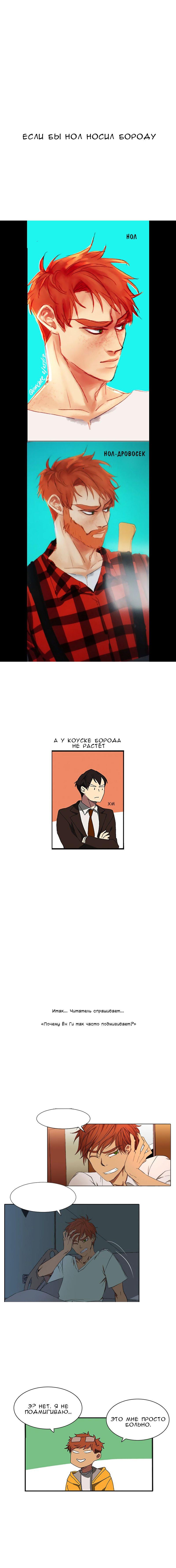 Манга Я люблю Ю / I love Yoo  - Том 1 Страница 3