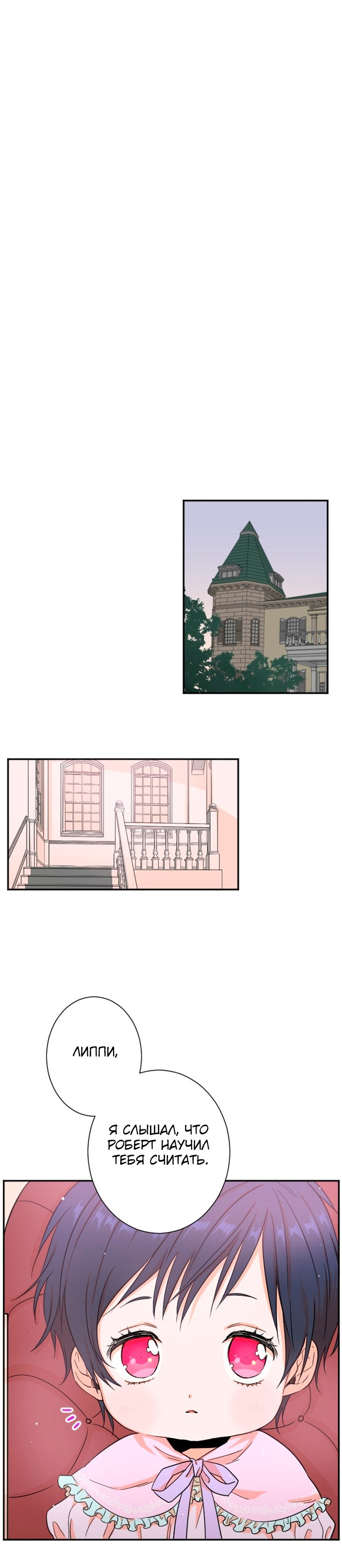 Манга Леди-малышка / Lady Baby  - Том 1 Глава 19 Страница 5