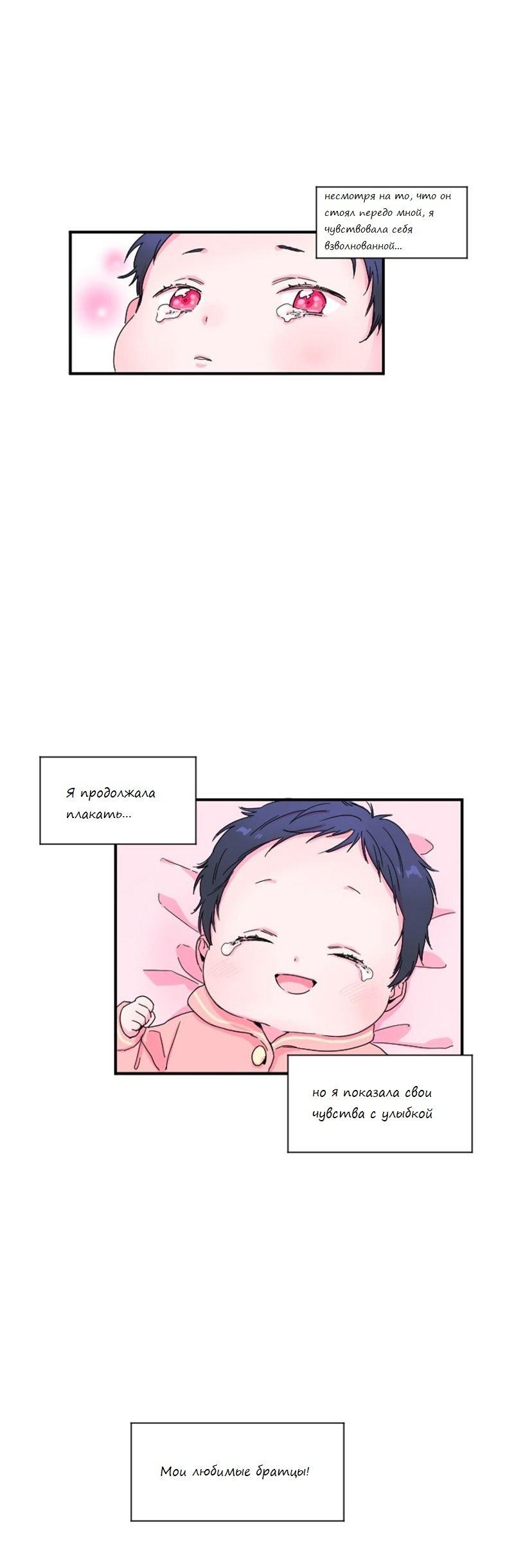 Манга Леди-малышка / Lady Baby  - Том 1 Глава 2 Страница 2