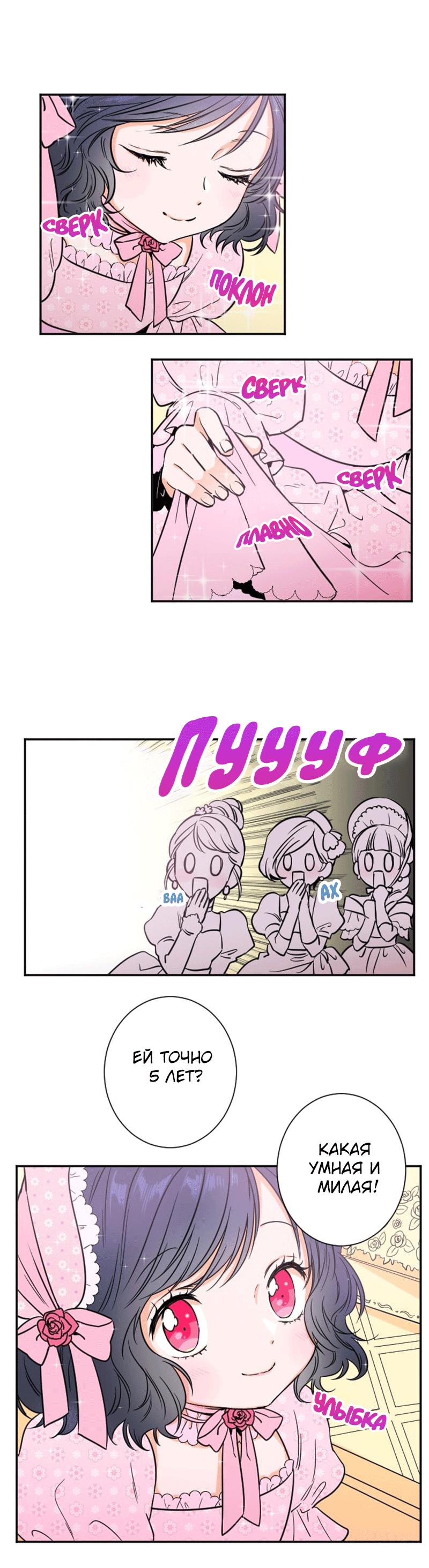 Манга Леди-малышка / Lady Baby  - Том 1 Глава 21 Страница 5