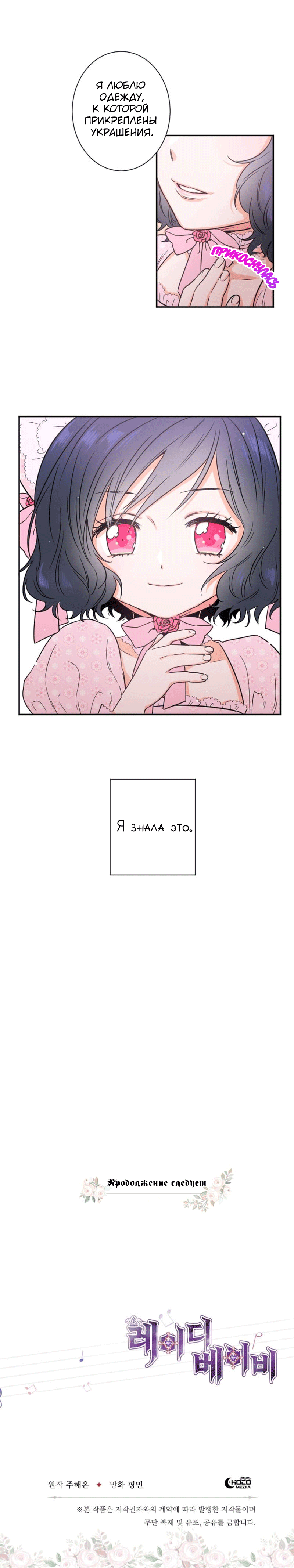 Манга Леди-малышка / Lady Baby  - Том 1 Глава 22 Страница 18