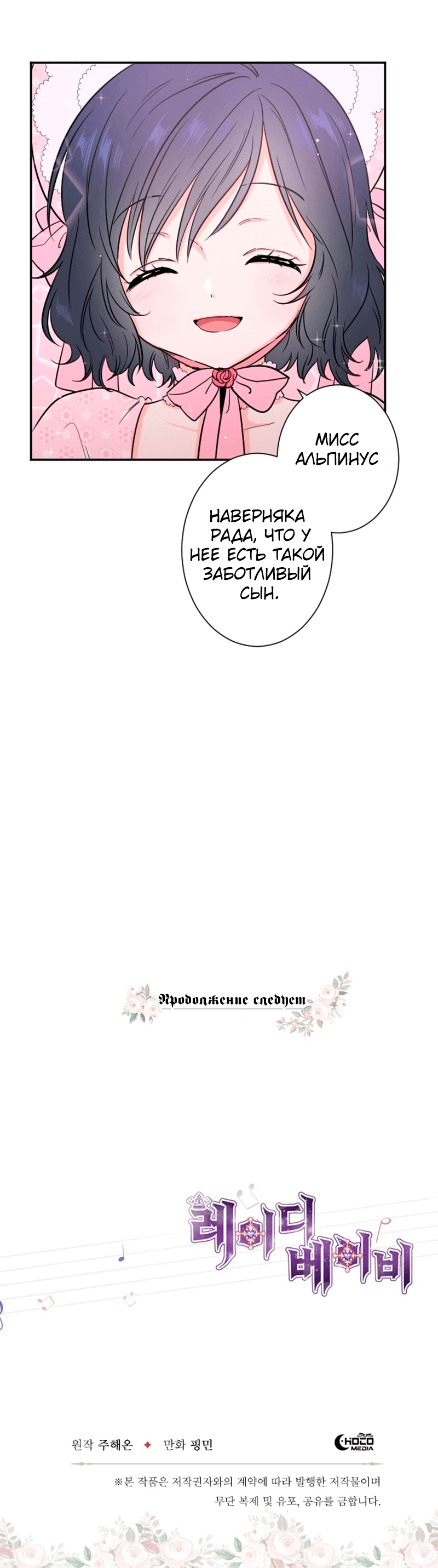 Манга Леди-малышка / Lady Baby  - Том 1 Глава 26 Страница 18