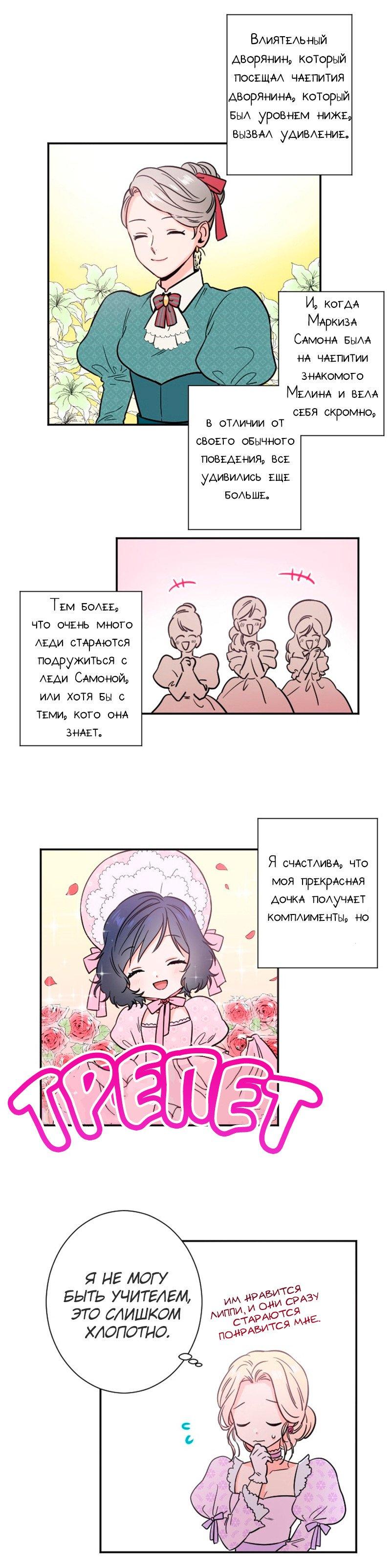 Манга Леди-малышка / Lady Baby  - Том 1 Глава 26 Страница 3